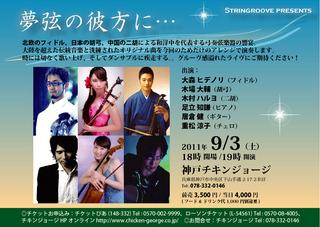 event20110903a.jpg