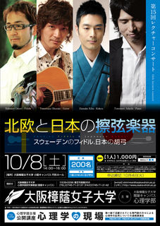event20111008a.jpg