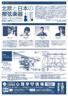 event20111008b.jpg